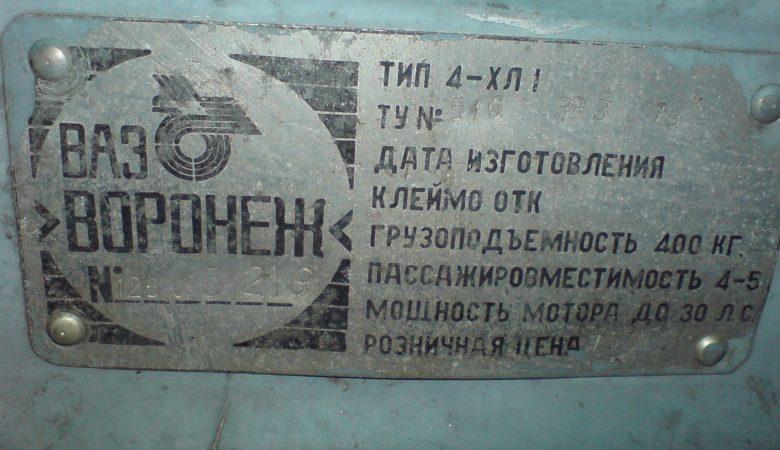 Табличка ( шильдик ) для лодки Воронеж