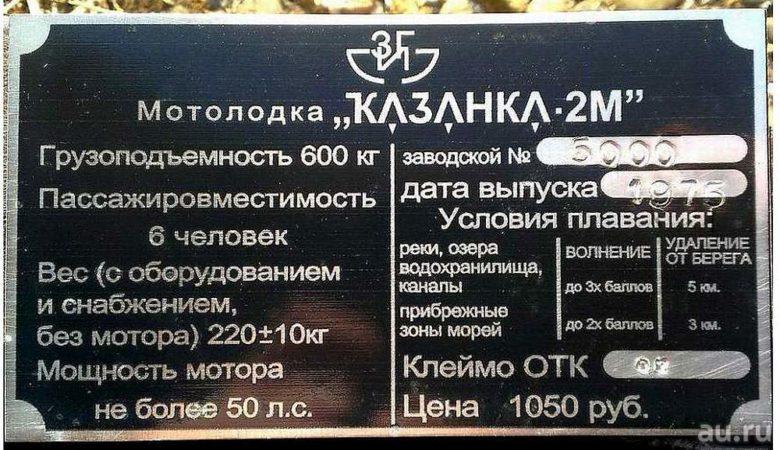 Табличка (шильдик) лодки Казанка 2м