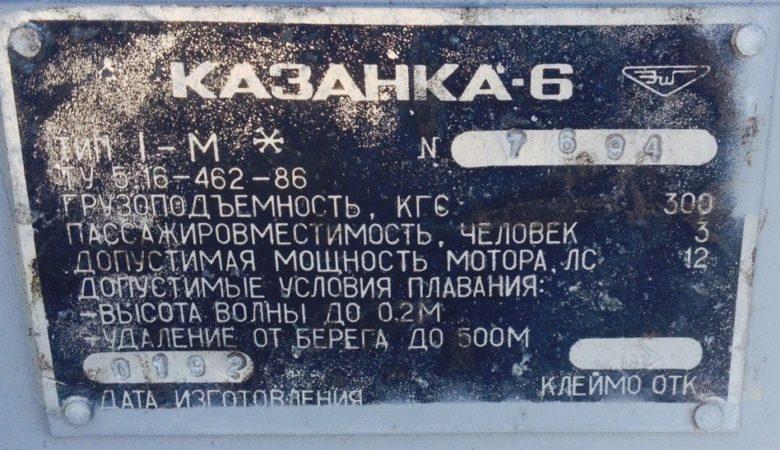табличка ( шильдик ) Казанка 6