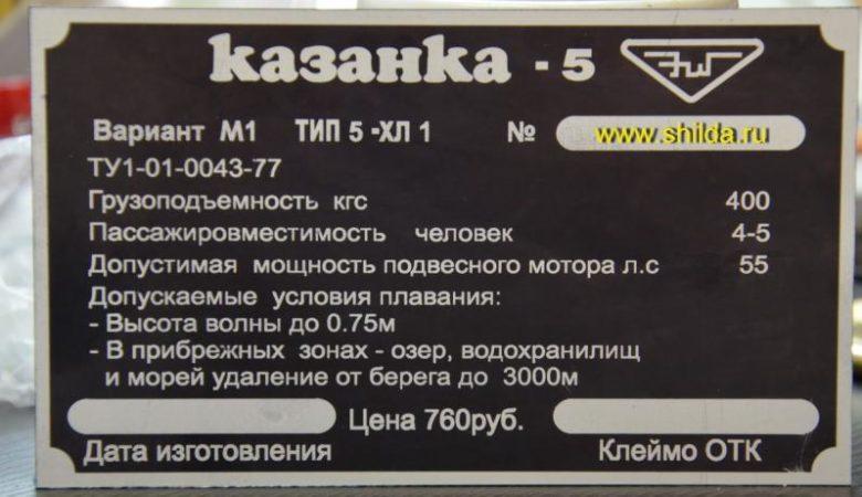шильдик ( табличка )Казанка 5м