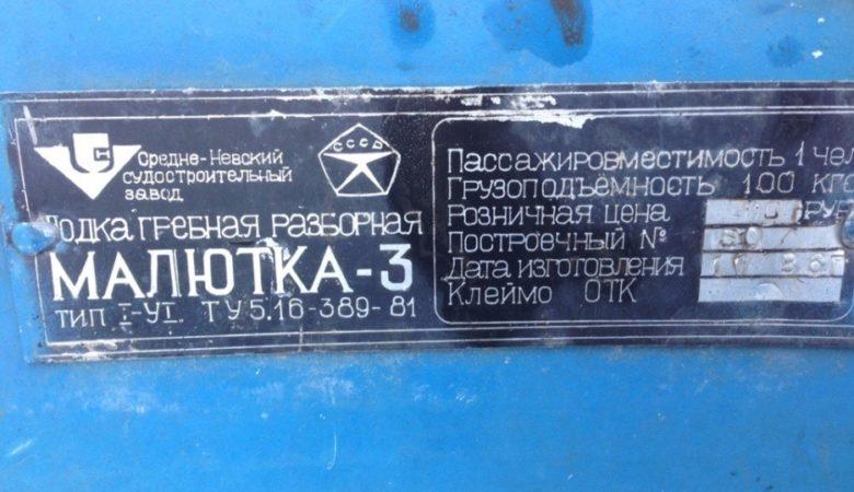 табличка шильдик лодка Малютка 3