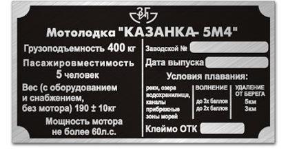 шильдик ( табличка )Казанка 5м4