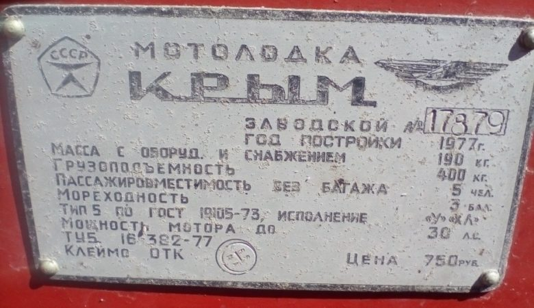 таблица ( шильдик ) лодки Крым