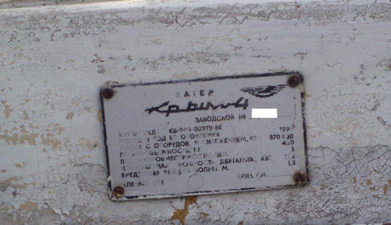 табличка ( шильдик ) лодка Крым 4